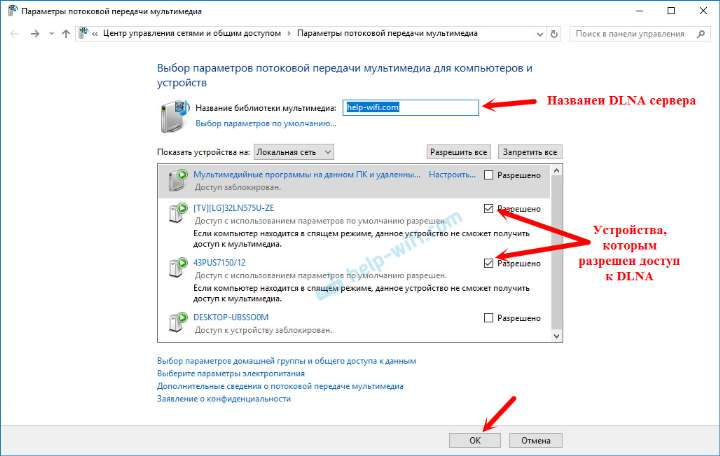 Настройка DLNA сервера в Windows 10