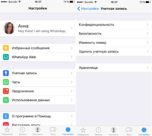 blokirovka-kontaktov-v-whatsapp-na-android-i-iphone