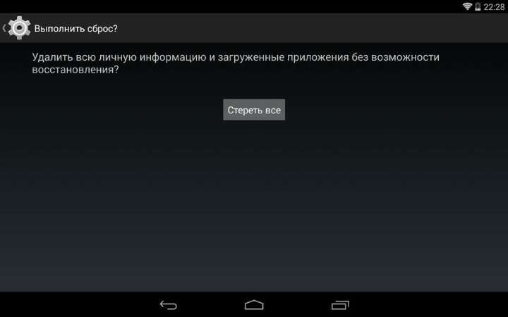 android-hard-reset-5