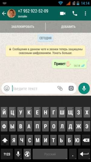 chat-v-whatsapp