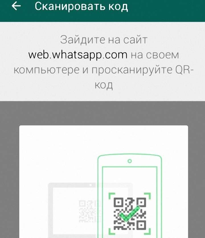 whatsapp-для-windows-7-6