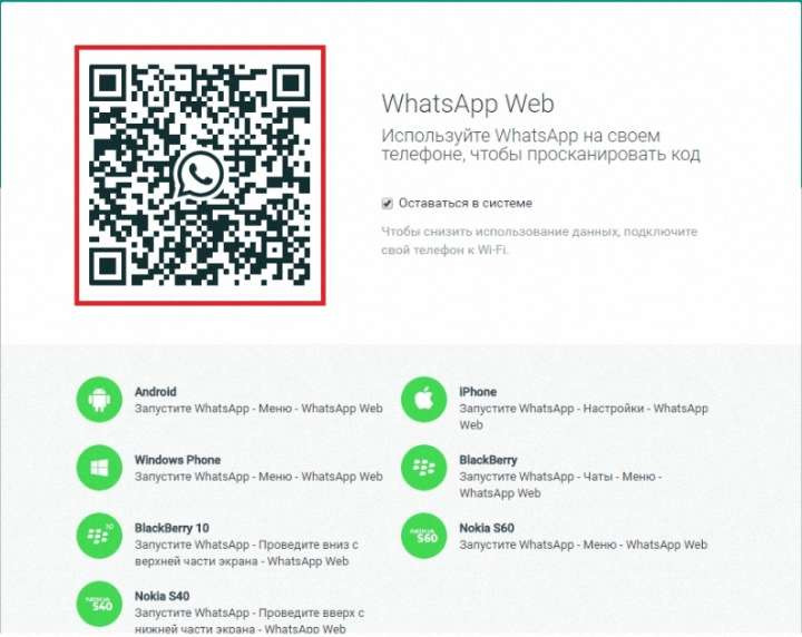 whatsapp-для-windows-7-7