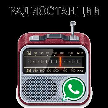 Радиостанции WhatsApp